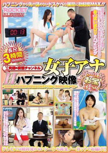 女子アナHなハプニング映像 2013夏 お宝3時間スペシャル [DVD]