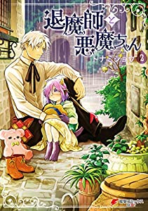 退魔師と悪魔ちゃん(2)【電子特別版】 (電撃コミックスNEXT)
