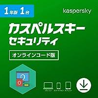 カスペルスキー セキュリティ (最新版)   1年 1台版   オンラインコード版   Windows/Mac/iOS…