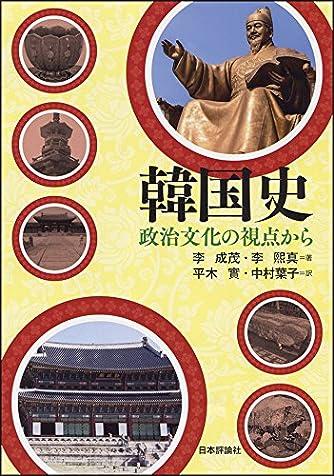韓国史 政治文化の視点から