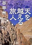 天を越える旅人 (ハヤカワ文庫JA)