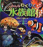みんなわくわく水族館 お魚いっぱい編―飼育員さんひみつおしえて! 画像