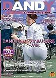 DANDYちょいワケあり仕事集  おばさんVer. [DVD]