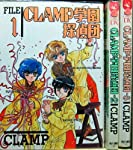 CLAMP学園探偵団 全3巻完結(あすかコミックス) [マーケットプレイス コミックセット]
