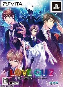 PSVita LOVE:QUIZ~恋する乙女のファイナルアンサー~豪華版 - PS Vita