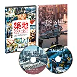 TSUKIJI WONDERLAND(築地ワンダーランド)[DVD]