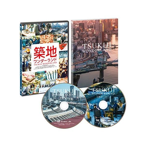 TSUKIJI WONDERLAND(築地ワンダ...の商品画像