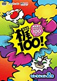 【Amazon.co.jp限定】梶100! ~梶裕貴がやりたい100のこと~ セレクション 2巻 (ブロマイド[櫻井孝宏×華道]付き) [DVD]