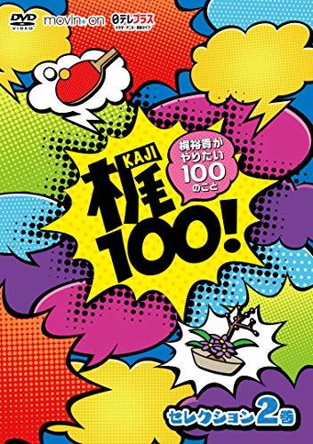 【Amazon.co.jp限定】梶100! ~梶裕貴がやりた...