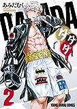 ダダダ 2 (ヤングアニマルコミックス)