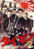 タイマン2[DVD]