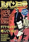 ルパン三世スペシャル版 (アクションコミックス 4Coinsアクションオリジナル)