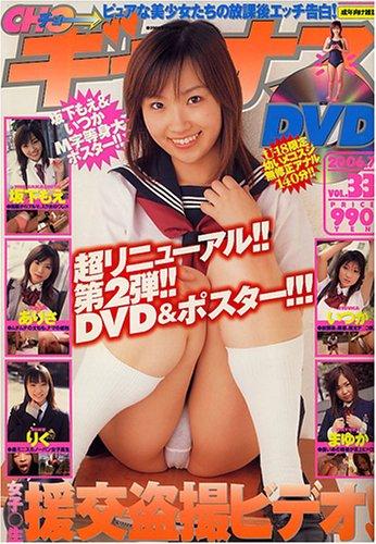 チョーギャオス 2006年 07月号 thumbnail