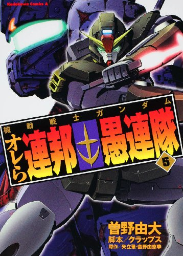 機動戦士ガンダム オレら連邦愚連隊 (5) (角川コミックス・エース 195-5)の詳細を見る