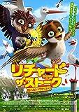 リチャード・ザ・ストーク 飛べないワタリドリ[DVD]