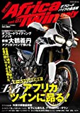 Africa Twin only (アフリカツイン オンリー) [雑誌] 画像