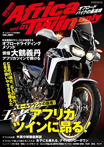 Africa Twin only (アフリカツイン オンリー) [雑誌]