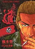 無敵道 (1) (ヤングキングコミックス)