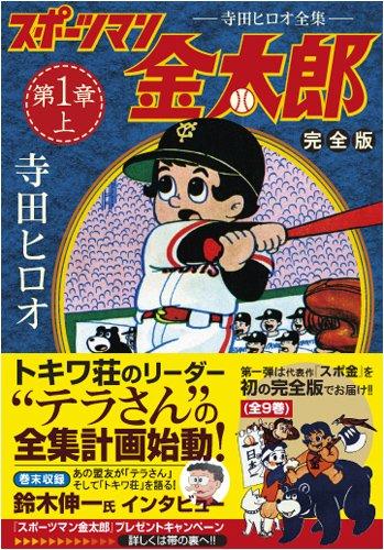 スポーツマン金太郎〔完全版〕 第一章【上】 (マンガショップシリーズ 294)
