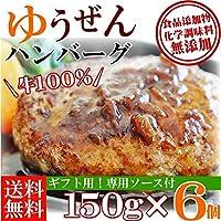大阪の味ゆうぜん こだわり無添加 牛100% ゆうぜんハンバーグ 真空パック 6個(真空2個入×3) とソース