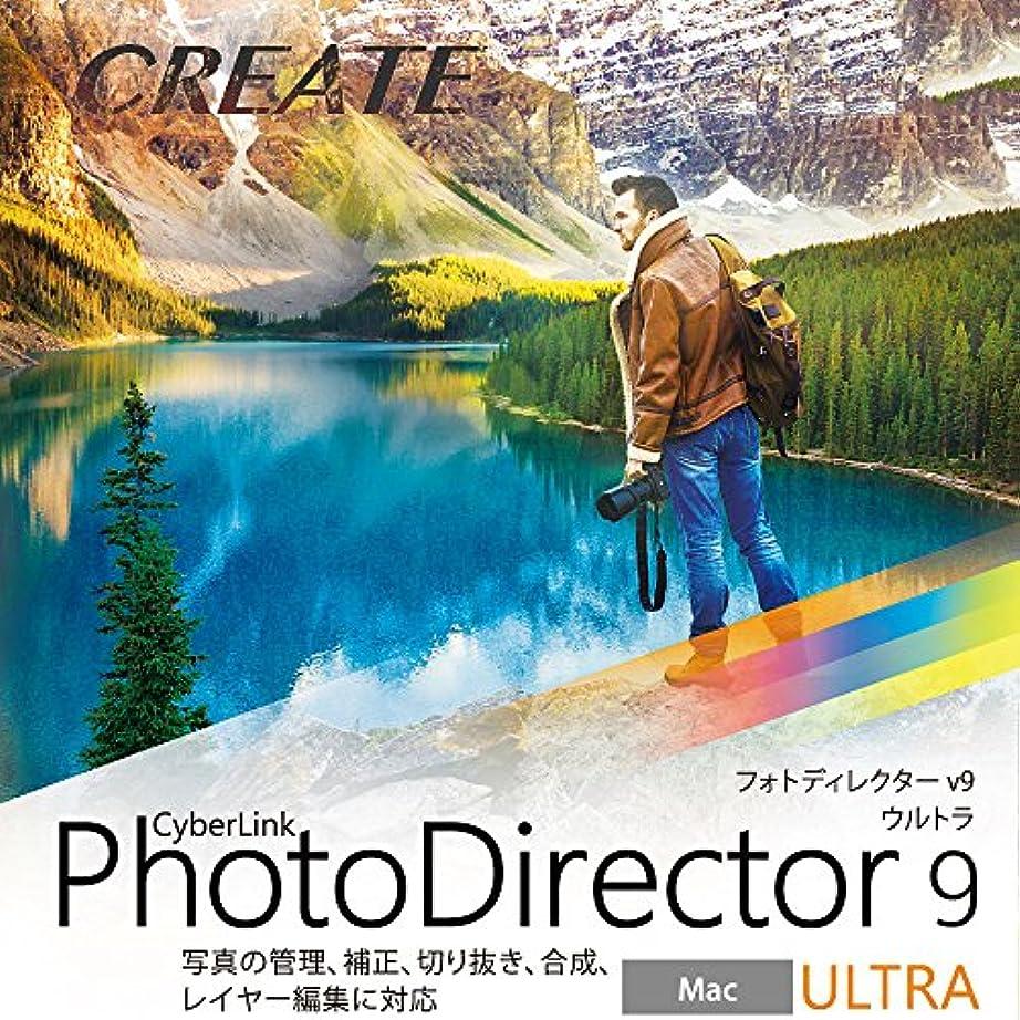 ガード人口少年PhotoDirector 9 Ultra Macintosh用|ダウンロード版