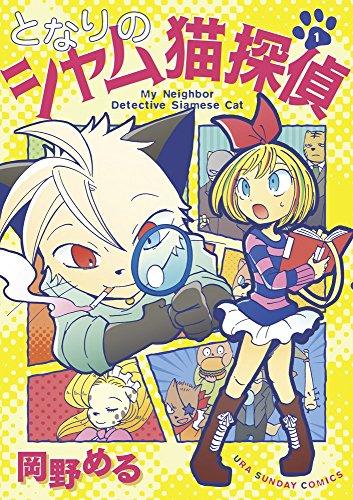 となりのシャム猫探偵 1 (裏少年サンデーコミックス)
