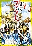 ファラ夫(3) (ヤングマガジンコミックス)