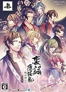 裏語 薄桜鬼 ~暁の調べ~ 限定版 - PSP