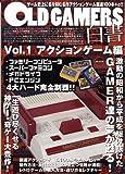 OLD GAMERS白書〈Vol.1〉アクションゲーム編