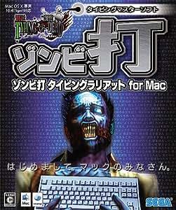 PC版 ゾンビ打 タイピングラリアット for Mac