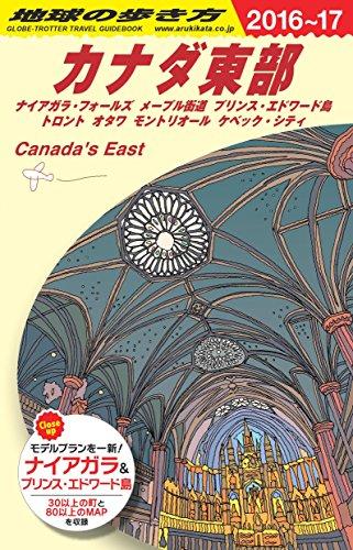 B18 地球の歩き方 カナダ東部 2016~2017