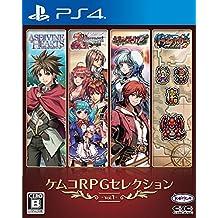 ケムコRPGセレクション Vol.1 - PS4