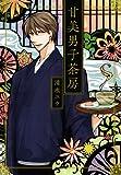 甘美男子茶房 / 清水ユウ のシリーズ情報を見る