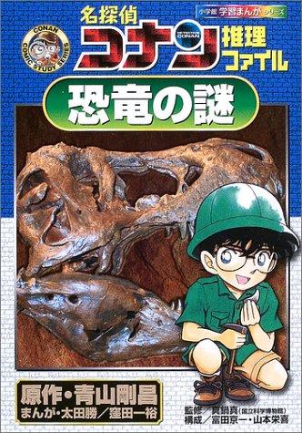 名探偵コナン推理ファイル 恐竜の謎 (小学館学習まんがシリーズ)の詳細を見る