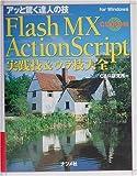 Flash MX ActionScript実践技&ウラ技大全―アッと驚く達人の技