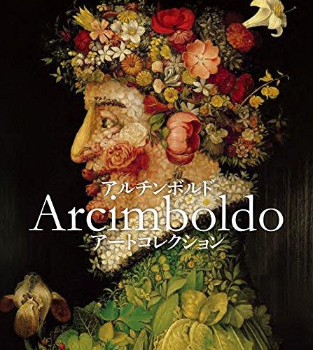 アルチンボルド アートコレクションの詳細を見る