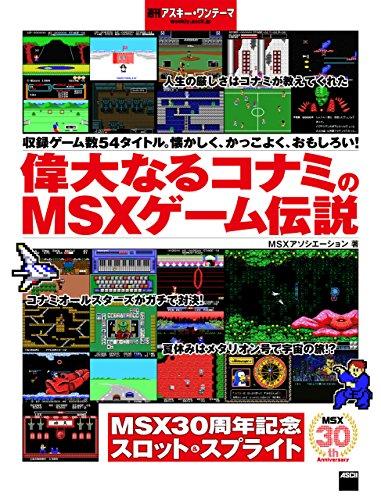 偉大なるコナミのMSXゲーム伝説 週刊アスキー・ワンテーマの詳細を見る