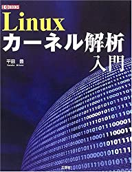 Linuxカーネル解析入門 (I・O BOOKS)