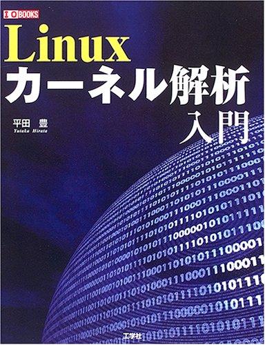 Linuxカーネル解析入門 (I・O BOOKS)の詳細を見る