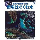 宇宙から探る地球環境―最新衛星画像で探る! (3)