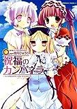 祝福のカンパネラ(2)<祝福のカンパネラ> (角川コミックス・エース)