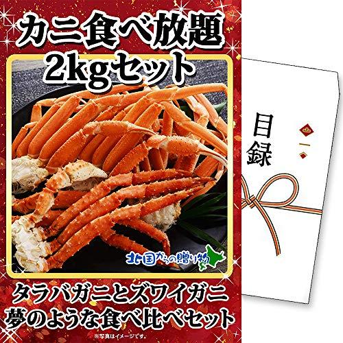 景品 目録 A3 パネル ゴルフ コンペ 北海道 タラバガニ ズワイガニ 食べ比べ 2kgセット 北国からの贈り物