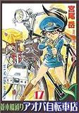 並木橋通りアオバ自転車店 (17) (YKコミックス (641))