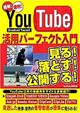 YouTube活用パーフェクト入門