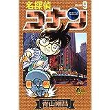 名探偵コナン (9) (少年サンデーコミックス)