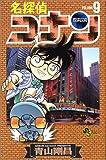 名探偵コナン (Volume9) (少年サンデーコミックス)