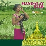 MANDALAY SATR□ミャンマー伝統音楽の旅で見つけた黄金郷□
