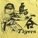 阪神タイガース 鳥谷 Tシャツ Sサイズ