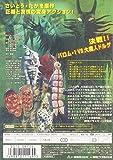 超人バロム・1 VOL.4 [DVD] 画像