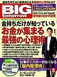 BIGtomorrow (ビッグトゥモロウ) 2017年 5月号 [雑誌]